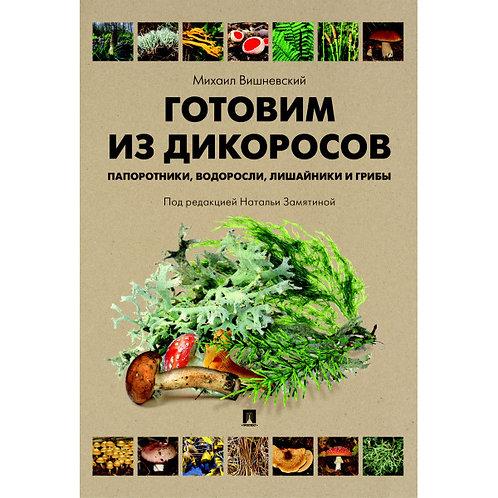 ГОТОВИМ ИЗ ДИКОРОСОВ /Папоротники, водоросли, лишайники и грибы/E-Book
