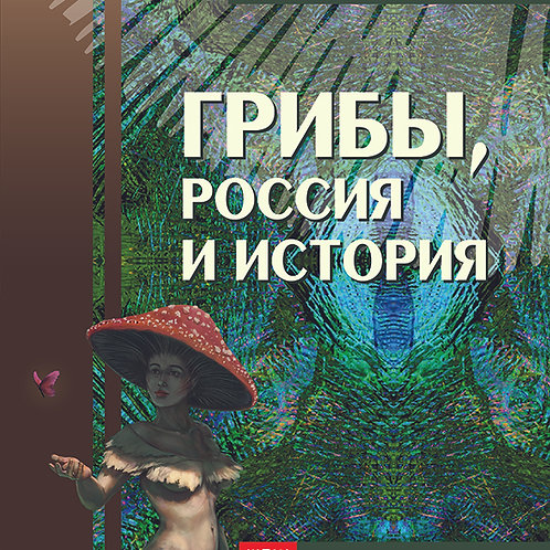 В. П. Уоссон, Р. Г. Уоссон. Грибы, Россия и история