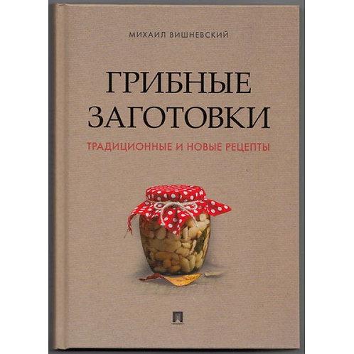 ГРИБНЫЕ ЗАГОТОВКИ / ТРАДИЦИОННЫЕ И НОВЫЕ РЕЦЕПТЫ/E-book
