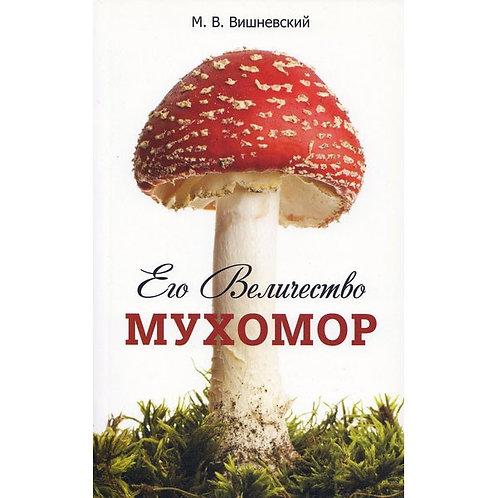 ЕГО ВЕЛИЧЕСТВО МУХОМОР / E-book