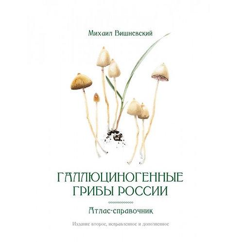 Галлюциногенные грибы России. Атлас-справочник