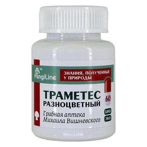 Траметес разноцветный • 60 капсул