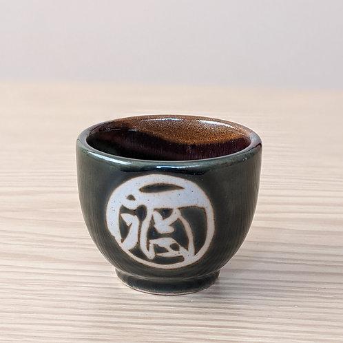 Tazza di sake in ceramica con kanji