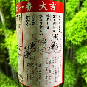 What music pairs with sake?
