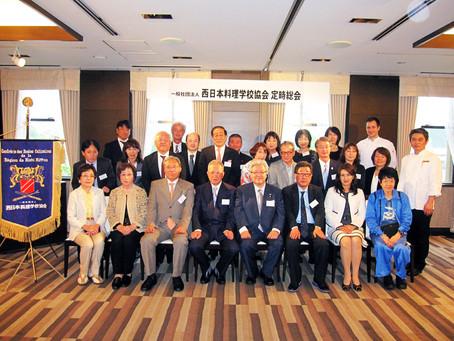 平成30年度「一般社団法人西日本料理学校協会」通常総会&懇親会が開催されました
