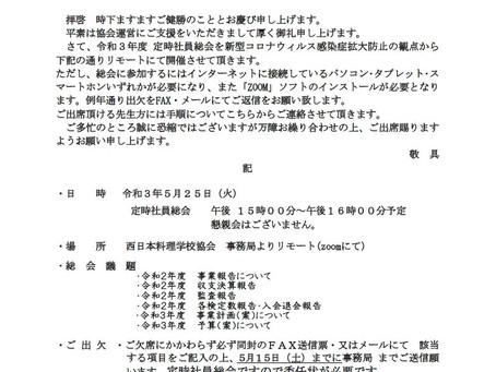 令和3年度「西日本料理学校協会総会 定時社員総会」開催のご案内