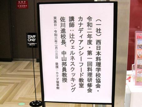 令和2年度第1回料理研修会が開催されました(令和3年2月23日)