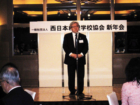 平成31年「一般社団法人西日本料理学校協会 新年会」が開催されました【平成31年1月25日(金)】