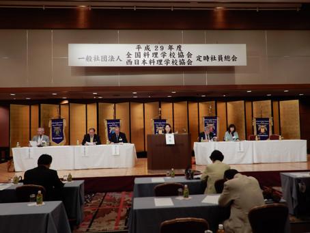 平成29年度「定例総会」が開催されました
