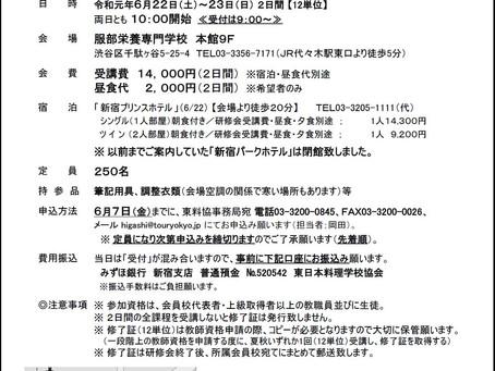 東日本料理学校協会 令和元年度「夏季教師資格認定研修会」のお知らせ