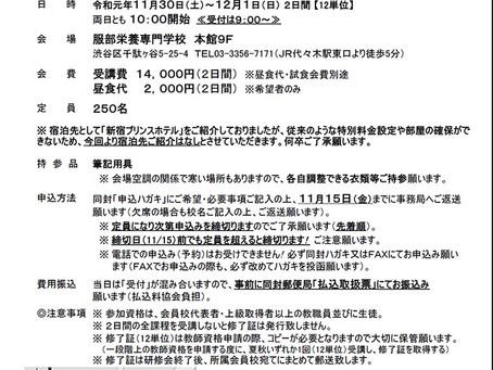 東日本料理学校協会 令和元年度「秋期教師資格認定研修会」のお知らせ