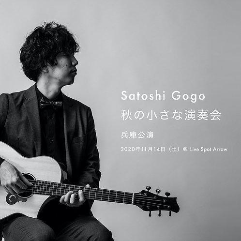 11月14日「秋の小さな演奏会」eチケット