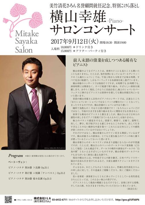 横山幸雄サロンコンサート