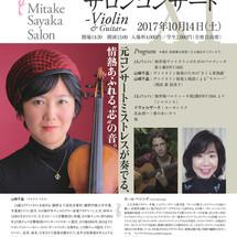 【第十一日】山崎千晶サロンコンサート-Violin&Guitar-