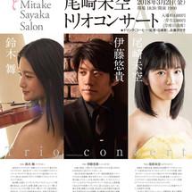 【第二十夜】鈴木舞、伊藤悠貴、尾崎未空トリオコンサート