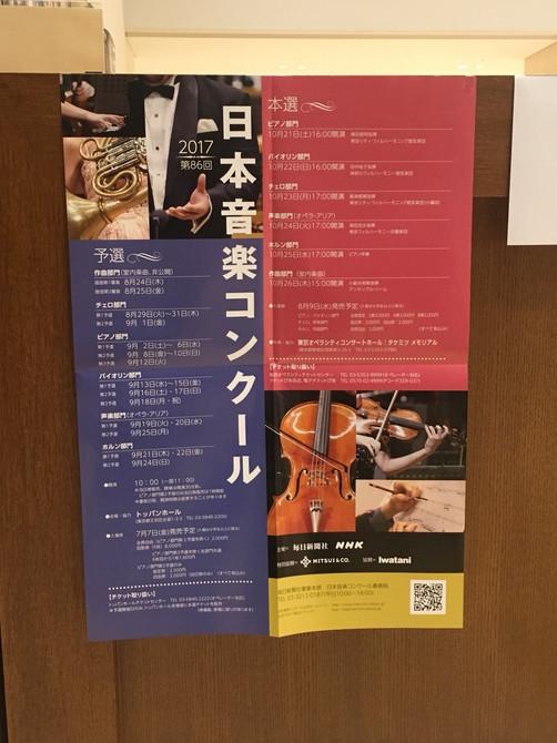 第86回、日本音楽コンクール・ピアノ部門