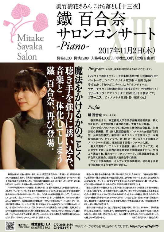 【第十三夜】鐵百合奈サロンコンサート-Piano-