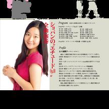 【第九日】五十嵐薫子サロンコンサート-Piano-