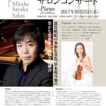 【第十二夜】黒岩航紀サロンコンサート-Piano&Violin-