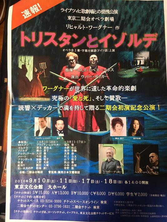 日本で聴く久しぶりのオペラ