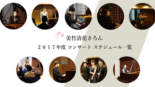 【最新】コンサート情報!2017.11.10時点