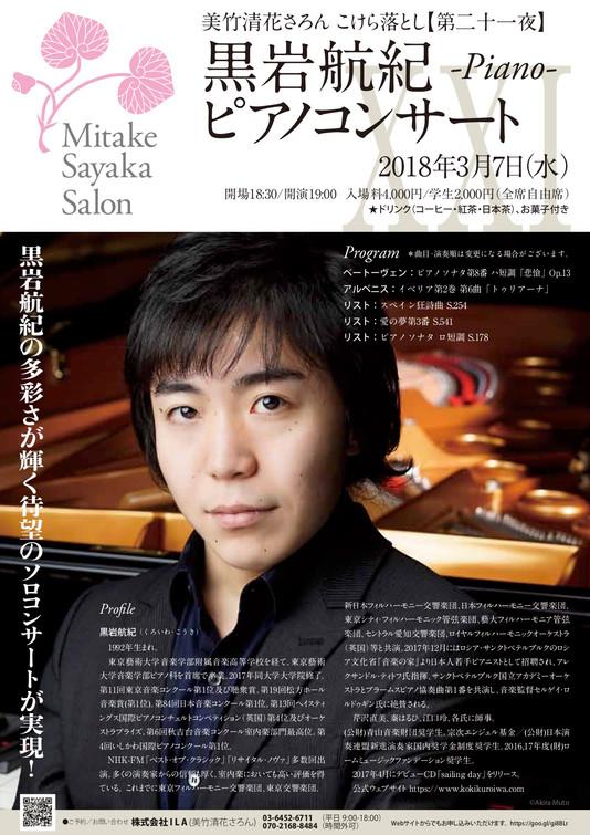 【第二十一夜】黒岩航紀ピアノコンサート