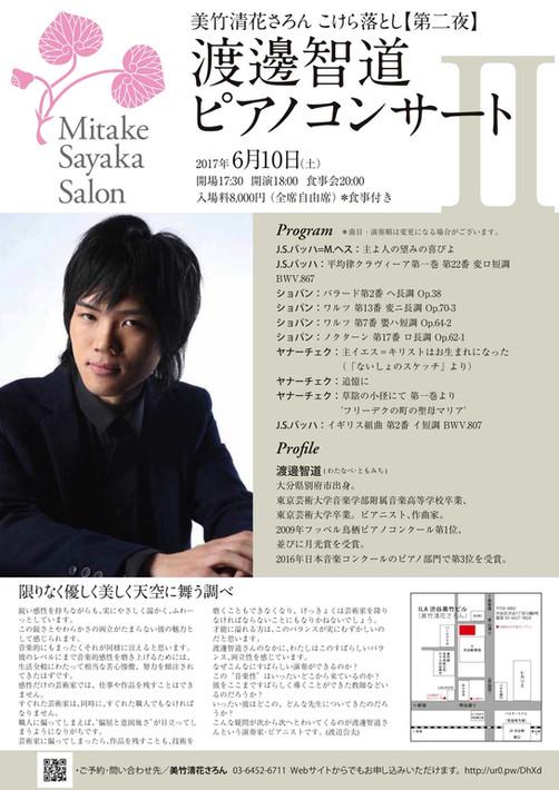 【第二夜】渡邊 智道ピアノコンサート