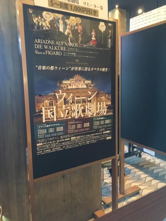 ウィーン国立歌劇場・二日目