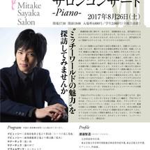 【第八夜】渡邊智道サロンコンサート-Piano-
