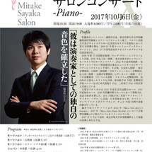 【第十夜】佐藤彦大サロンコンサート-Piano-