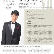 【第七夜】務川慧悟サロンコンサート-Piano-
