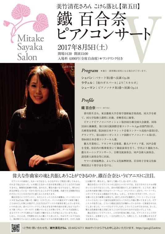 【第五日】鐵 百合奈ピアノコンサート
