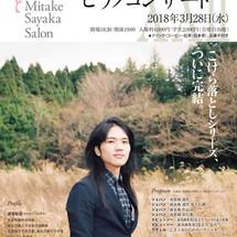 最終回!【第二十二夜】渡邊智道ピアノコンサート
