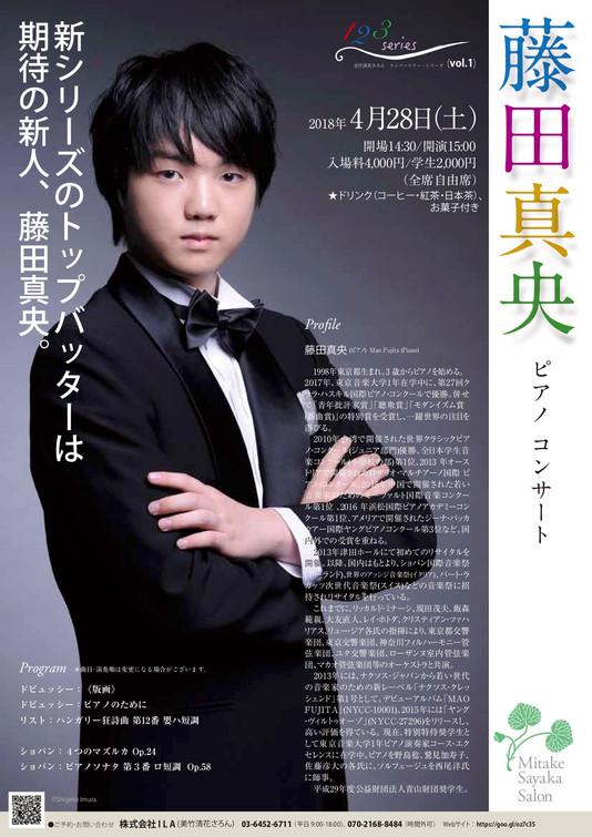 123シリーズ、記念すべき第一回目は藤田真央さん。