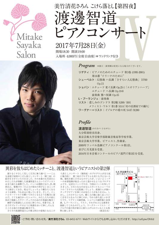 【第四夜】渡邊智道ピアノコンサート