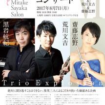 【第六夜】Trio Explosionコンサート