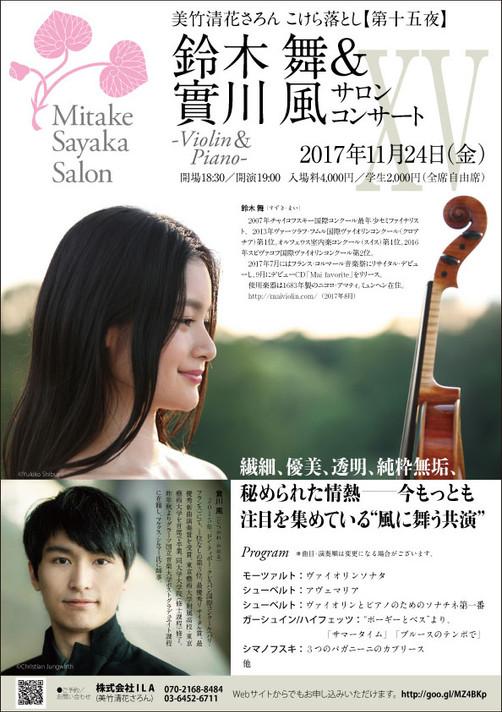 【第十五夜】鈴木舞&實川風サロンコンサート
