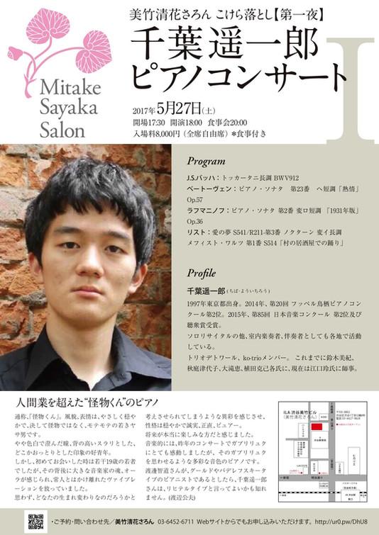 【第一夜】千葉 遥一郎ピアノコンサート