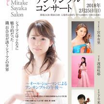 【第十九日】鐵 百合奈アンサンブルコンサート