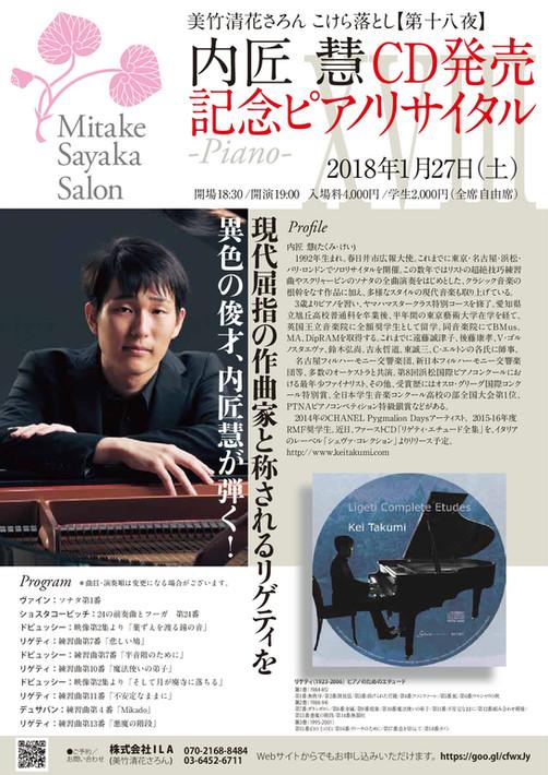【第十八夜】内匠慧CD発売記念ピアノリサイタル