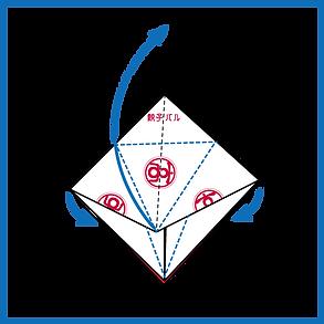 折り方(HP用)13.png