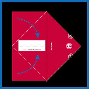 折り方(HP用)04.png