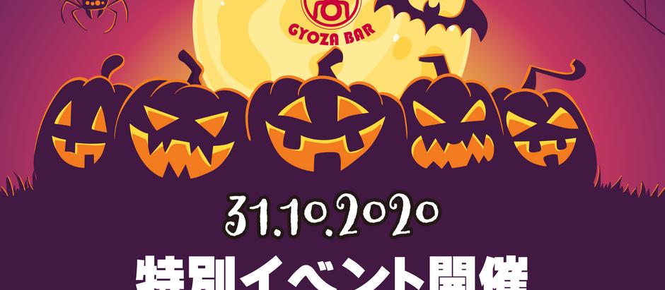 ハロウィン特別イベント開催します!