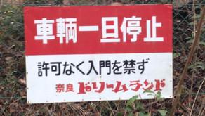 Remembering Nara Dreamland