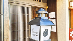 Cat Apartment Coffee - a cat cafe in a Japanese style traditional house. (photo blog/essay)