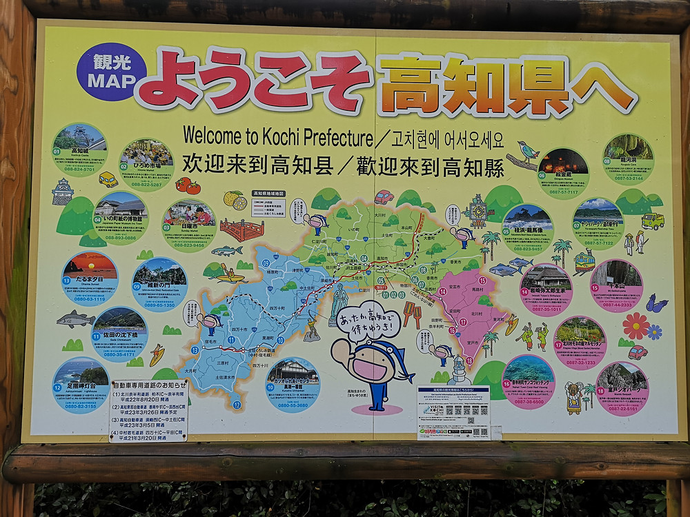a map introducing different areas of Kochi prefecture