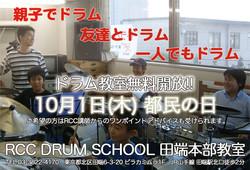 ドラム教室無料開放