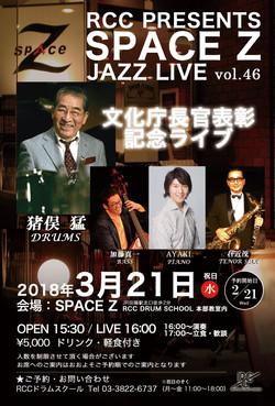 文化庁長官表彰記念ライブ、ジャズ