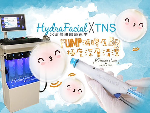 hydra facial X TNS 生長因子