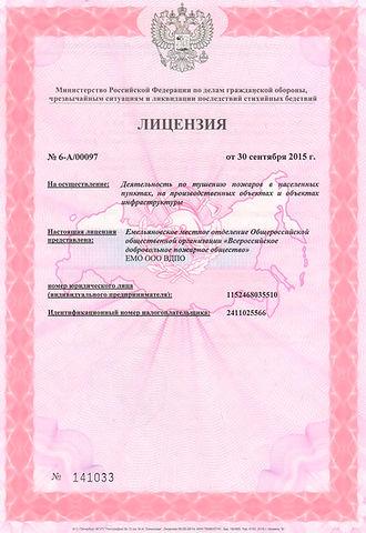 Лицензия на пожаротушение_ЕМО_Страница_1
